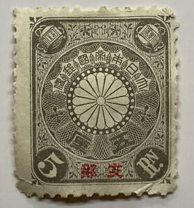 1900 JAPANESE POST OFFICE IN CHINA 5 RIN MH STAMP #1 RED OVERPRINT CHRYSANTHEMUM