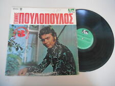 LP Ethno Yannis Poulopoulos - Best Of 3 (12 Song) LYRA ARIS / CANADA PRESS