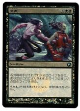 Exsanguinate FOIL MTG Japanese NM