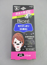 (EXP date: 2019) 10PCS BLACK KAO BIORE NOSE PORE PACK STRIPS LADY/WOMEN