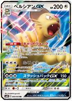 Pokemon Card Japanese - Persian GX 069/095 RR SM10 - Full Art MINT