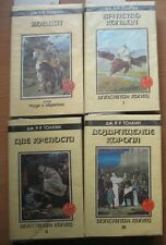 4 Book The Hobbit Tolkien Russian Lord of the Ring Keepers Rare Old Vintage Big