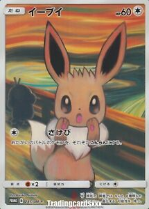 Pokémon - Eevee (Munch: A Retrospective campaign) : 287/SM-P