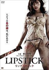 DVD Japanese Movie: LIPSTICK リップスティック