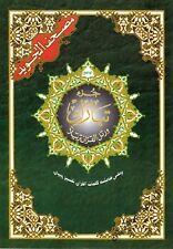 Coran tajwid chapitre jouz Tabarak arabe livre islam - NEUF
