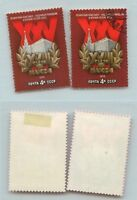 Russia USSR 1978 SC 4635 Z 4742 MNH and used . rtb1328