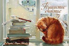 Set 12 Moderne Postkarten Flaumige Glück Pavlova Buch Katze Kitten Weihnachten