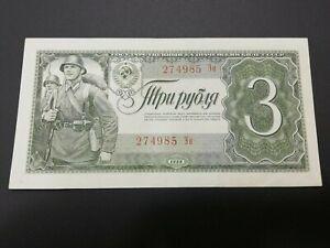 RUSSIA 3 RUBLES BANKNOTE 1938 ALMOST UNC