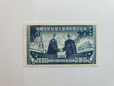 China, Stalin and Mao, 1950, very clean stamp