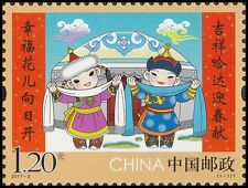 China 2017-2 Lunar New Year Greeting 拜年 single (1 stamp) MNH