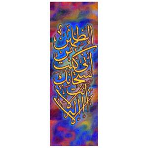 Arabic Islamic Wallart canvas La Ilaha Illa Anta Subhanaka Inni Calligraphy art