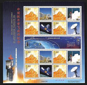 China 2007-T6 Success Flight Lunar Exploration Special S/S Space Rocket 中國探月首飛成功