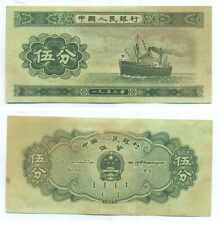 CHINA NOTE 5 FEN 1953 P 862a AXF
