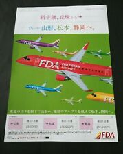 FDA Fuji Dream Airlines 2019 March Timetable Flight Schedule 3/31/19 Sapporo Ver
