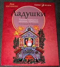 Kid Book YURI VASNETSOV Russian Folklore Verses Ю. Васнецов Mother's Day Gift