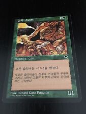 MTG MAGIC TEMPEST MUSCLE SLIVER (KOREAN SLIVOIDE MUSCLE) NM
