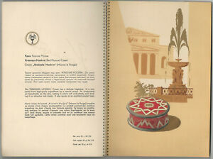 1950s Russian Soviet Womens Fancy Cosmetics Catalog with Color Illustrations