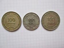 💰 LOT of (3) ISRAEL 100 PRUTAH