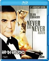 Movie - Never Say Never Again [Japan BD] MGXJA-19882