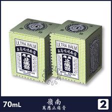 2X Hong Kong 嶺南萬應止痛膏 Ling Nam Ultra Balm 70mL
