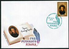 Poet Alexander Pushkin 2019 FDC Circulation 1500 pieces