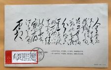 China W7 Poems Of Mao stamp with chinese calligraphy 1984 C