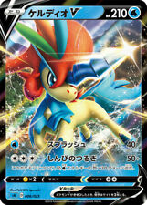 Keldeo V-pokemon Sword & shield | Japanese nm