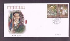 China 2001-6 Murals of Yongle Palace Stamps 永樂宮, Fdc B