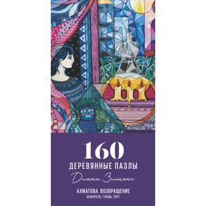 "wooden puzzle davici ""Akhmatova.Return"" 160 pcs jigsaw Book of poems and feather"