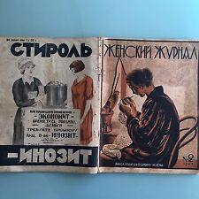 "1927 RUSSIAN USSR AVANT-GARDE CONSTRUCTIVISM ""WOMAN MAGAZINE"" FASHION POSTER #2"