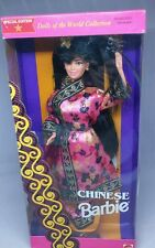 Barbie Dolls World 11180 Chinese Special Edition 1993 Cultural Dress Guazi NRFB
