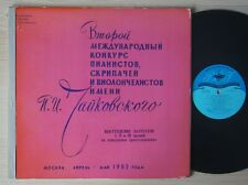 II International Tchaikovsky Competition 1962 VSG 2LP D-010325 Ashkenasi Beilina