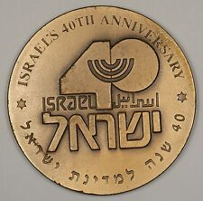 1988 Israel 40th Anniversary Bronze 59mm State Medal NO COA (1i)