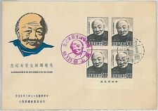 TAIWAN -  POSTAL HISTORY:  Michel 513 block of 4  FDC  COVER  1964 - Wu Chih-Hui