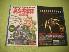 >> KEIO YUUGEKITAI SHOOT SEGA SATURN ORIGINAL JAPAN HANDBILL FLYER CHIRASHI! <<