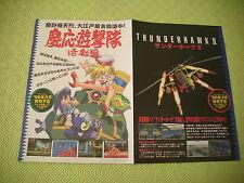 KEIO YUUGEKITAI SHOOT SEGA SATURN ORIGINAL JAPAN HANDBILL FLYER CHIRASHI!