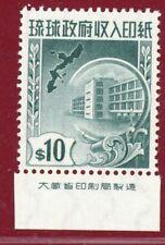 Ryukyu/Japan, 1959-69 #R28, $10, 3rd Series Revenues, Imprint Single, MNH