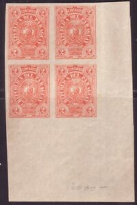 PARAGUAY IMPERF BLOCK OF 4