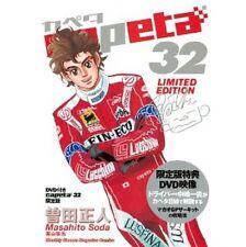 Capeta #32 Manga Japanese Special Edition / SODA Masahito w/DVD