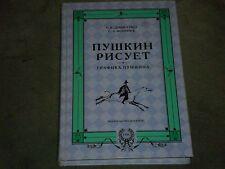 Denisenko & Fomichev Пушкин рисует - Графика Пушкина Hardcover Russian