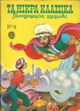 GREEK COMIC JUNIOR CLASSICS ILLUSTRATED VOLUMES LOT (5 volumes)