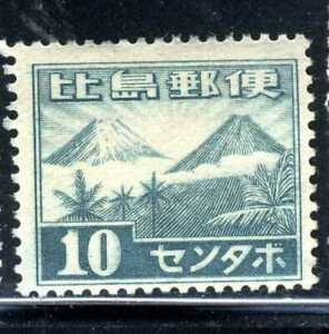 1943 Philippines Sc# N17 Japanese🎎 Occupation Japan MVLH  OG