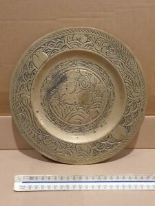 Antique Brass Plate - possibly Chinese
