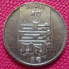 Portugués de Macao 50 avos Universal 1982 (S-006)
