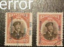 BULGARIA 1916-1917, MILITARY POST IN ROMANIA, 10 ST. ERROR, DOUBLE OVERPRINT