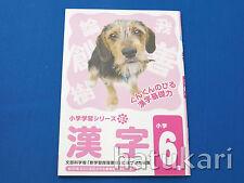 Japanese Kanji Workbook (6th) - You can learn basic Japanese Kanji