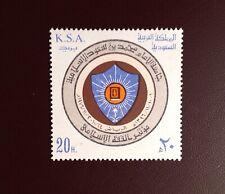 Saudi Arabia 1977 Islamic Jurisprudence Conference MNH