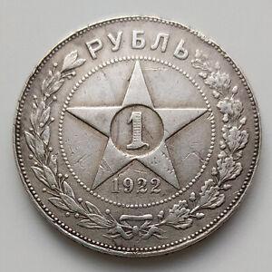 1 RUBLE 1922 RUSSIA USSR ПЛ ORIGINAL 100% RARE