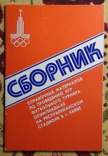 Olympic Games-1980 Moscow, football, Kiev general programs