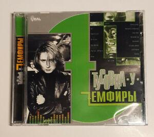 Тусовка у Земфиры Tusovka U Zemfiry Zemfira 2 Rare Unreleased Тем Более Ждать
